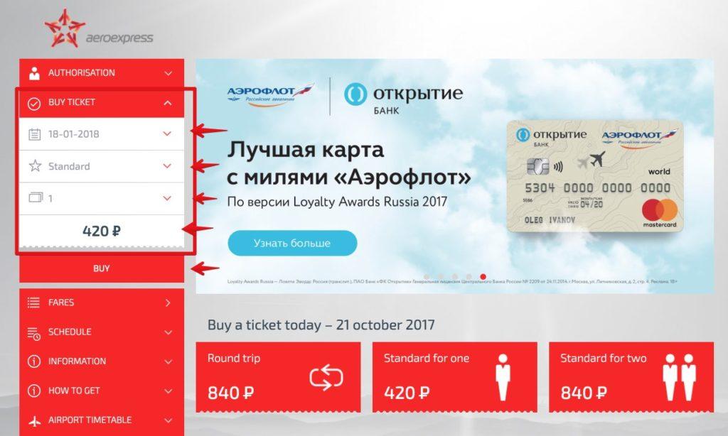 Kup bilet na Aeroexpress w Moskwie 1
